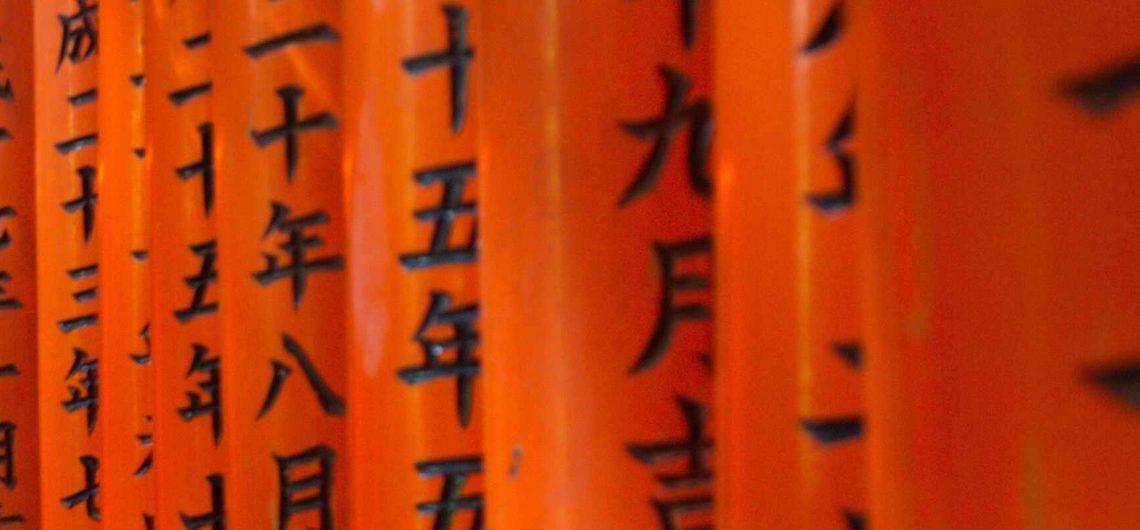Die Tore vom Fushimi Inari gehören zu den top Sehenswürdigkeiten in Kyoto.